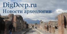DigDeep.ru | Новости археологии: находки, открытия, исследования